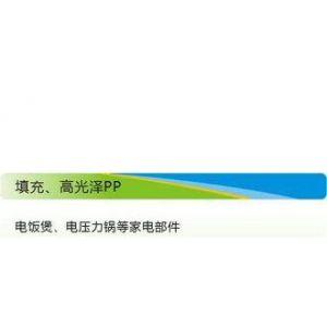 供应改性聚丙烯 填充、高光泽PP