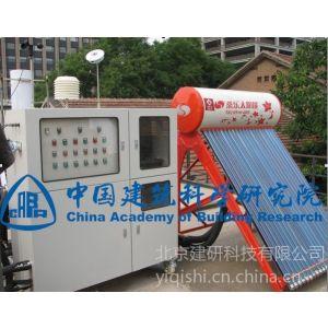 供应中国建科院CABR-NX太阳能热水器热性能及能效测试系统