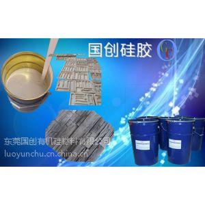 供应人造文化石水泥构件模具硅胶