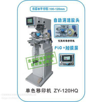 供应小型单色环保型油盅移印机