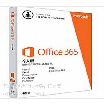 供应Microsoft Office365 个人版多少钱