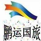 深圳到台湾旅游价格|大陆人如何去台湾旅游_深圳鹏运国旅