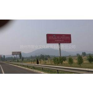 供应高速公路广告牌投放山东智业传媒