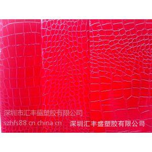 供应pu皮 PVC人造革 高光鳄鱼纹 手袋皮革