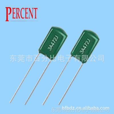 供应CL11麦拉电容器102J100V,节能灯、镇流器专用涤纶电容器。