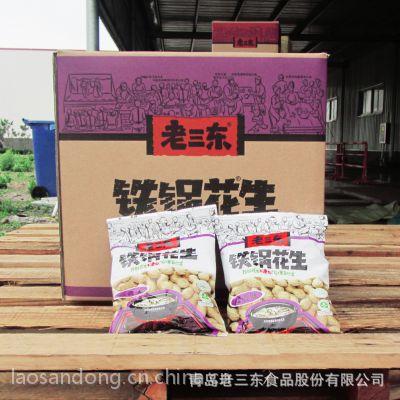 老三东铁锅花生 咸香味 130g/袋 香脆可口 水煮花生 整箱36袋