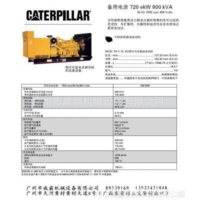 720千瓦发电机 720千瓦卡特发电机组 卡特柴油发电机  CAT