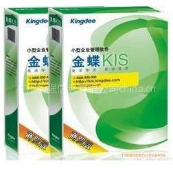 供应惠州金蝶软件KIS-金蝶K3-金蝶ERP免费下载试用