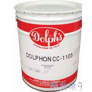 大量供应Dolph''s(道夫)CC-1105无溶剂型绝缘漆/凡立水