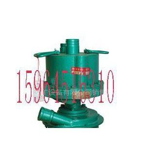 供应FWB30-18潜水泵,FWQB30-18潜水泵