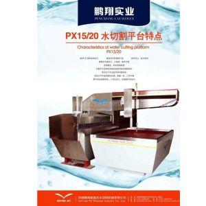 供应数控水切割机 水刀 切割机