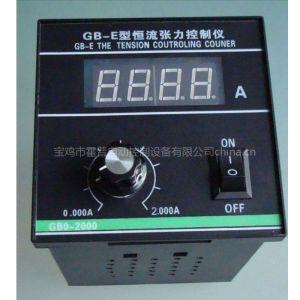 供应GB-E恒流张力显示表