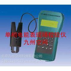 供应单相电能表现场校验仪