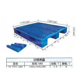 厂家供应1311川子塑料托盘用于货架仓储周转搬运