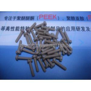 供应peek螺丝 M2.5 耐高温高分子塑料螺丝