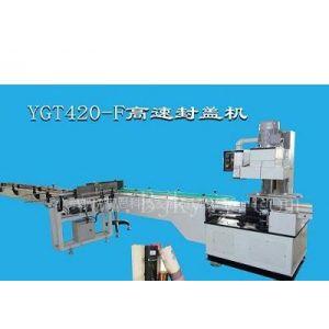 北京凯悦供应一恒YGT420-F全自动立式封盖机 供应纸罐封盖机,包装封口机