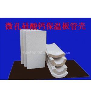 供应高温低温无石棉微孔硅酸钙板厂家