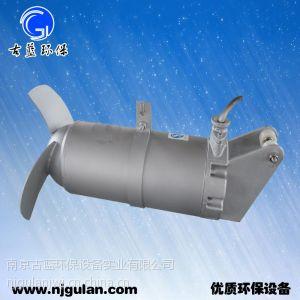 供应2013古蓝推出 QJB不锈钢冲压式潜水搅拌机|液下搅拌机|化工搅拌机