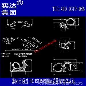 供应金龙汽车海狮电池仓盖密封条生产厂家 实达集团