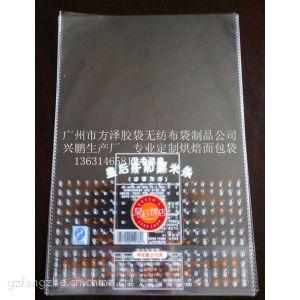 广州胶袋生产厂家供应印字塑料袋 烘焙面包袋 吐司袋 OPP透明袋
