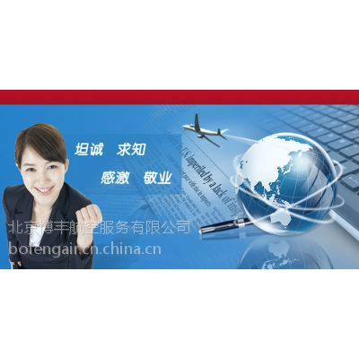 供应特价国际国内机票合作