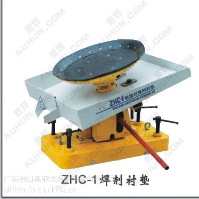 佛山埋弧焊剂衬垫,ZHC-1焊剂衬垫价格