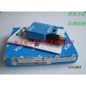 供应全新原装施克光电传感器WT12-2P410 WL45-P260原装正品 现货
