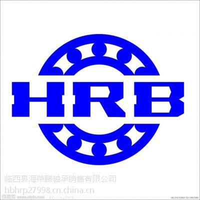 供应HRB NSK SKF 轴承《河北海荣鹏(HBHRP)轴承销售有限公司》