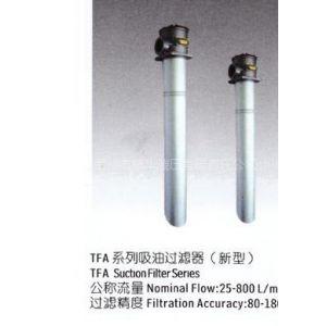 供应tfa吸油过滤器新型、滤油器、油滤器高压管路滤芯