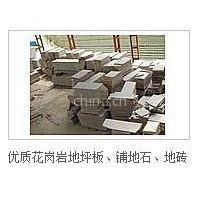 供应优质花岗岩地坪板温州