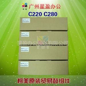 供应柯尼卡美能达C220 C280原装贸易鼓组件套装 IU组件柯美复印机彩机