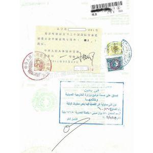 供应土耳其授权书大使馆认证 使馆加签,报关单大使馆加签 大使馆认证 大使馆加签,