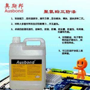 供应高级聚氨酯三防漆、电子三防漆批发