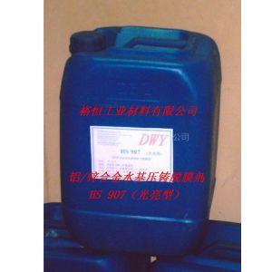 压铸离型剂HS907(光亮型