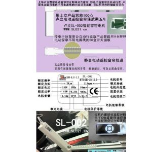 供应电动窗帘上海卢立智能平开窗帘电机