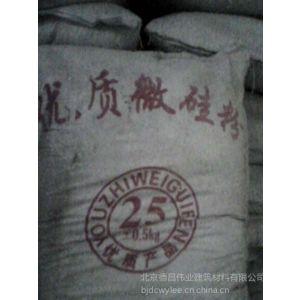 微硅粉 发泡板专用高密度硅灰 北京德昌伟业厂供