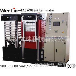 供应WENLIN -制卡设备,自动层压机,FA5200升级款层压机