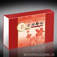 供应【图样加工】可定制月饼盒 礼品盒 包装盒 纸盒(可加印logo)