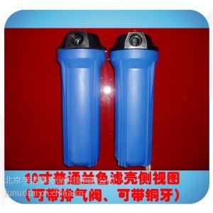 供应塑料滤壳|北京透明滤壳|辽宁沈阳蓝色滤壳厂家