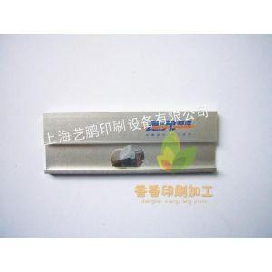 供应工厂直销胸牌制作工艺丝印 高难度丝印 18601714393