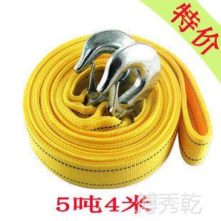 出行必备5吨4米汽车拖车绳 拉车绳 牵引绳/自驾用品