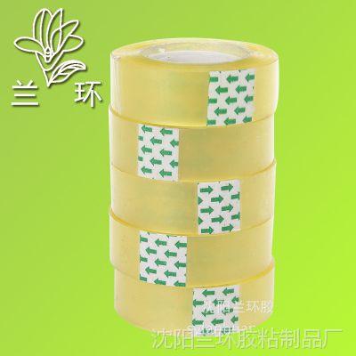 厂家加工 特价办公文具小胶带 透明文具胶带 每箱240个不包邮