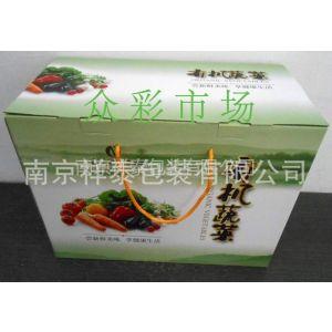 供应众彩市场蔬果纸盒子订做,南京众彩商家礼盒彩盒子,南京有机纸盒包装
