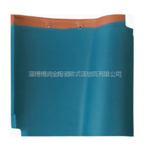 供应淄博全瓷欧式连锁瓦 孔雀蓝色全瓷欧式连锁瓦