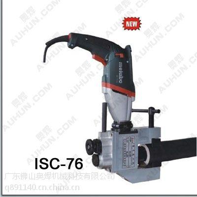 供应ISC-76手持式管子坡口机,外夹式电动坡口机价格