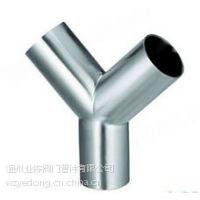 卫生级Y型焊接三通、品牌:业栋、型号:Φ19-325.厂家直销