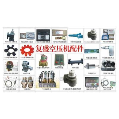 复盛空压机及压缩机配件 优质售后 优势经销商---沈阳鑫宇特机电设备有限公司