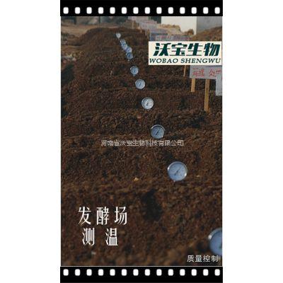 鸡粪有机肥发酵剂哪个厂家的产品好用呢?沃宝生物-13939253735