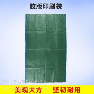 温州货源平阳厂家卡威直销批发办成品复合务白增白彩色编制袋筒料片料
