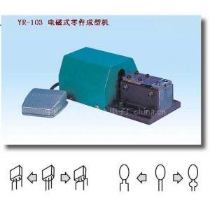 供应电磁式零件成型机